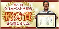 第2回全日本ベスト塗装店優秀賞を受賞しました