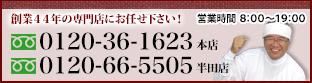 0120-36-1623(本店) 0120-66-5505(平田店)