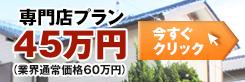専門店プラン45万円