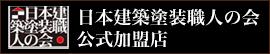 日本建築塗装職人の会 公式加盟店