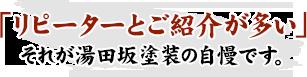 「リピーターとご紹介が多い」 それが湯田坂塗装の自慢です。